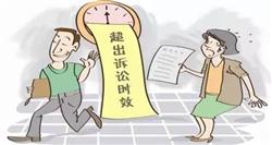 民间借贷起诉有效期限