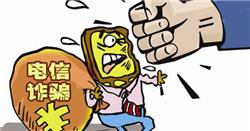 诈骗罪一般会判几年|郑州刑辩律师