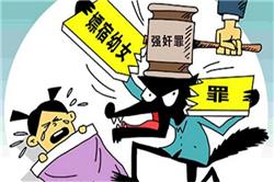 强奸罪如何认定?强奸罪怎么判刑?|郑州刑辩律师