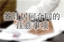 什么是居间合同 签订居间合同的注意事项?