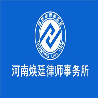 郑州律师事务所免费咨询_郑州律师咨询