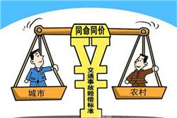 2020年河南省交通事故轻伤鉴定标准
