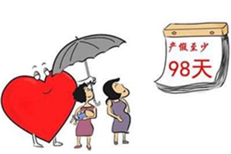 2020年女职工产假最新规定|郑州劳动纠纷律师