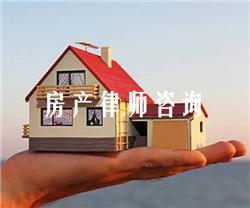 郑州房产分割律师_郑州房产纠纷律师_房产律师咨询