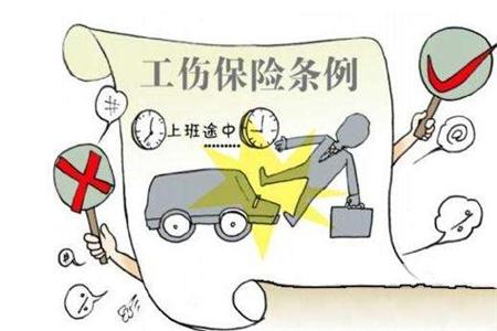 工伤保险条例