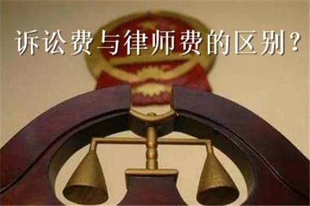 郑州律师:诉讼费与律师费的区别?