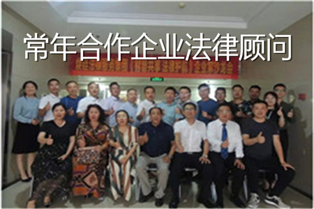 郑州常年企业法律顾问