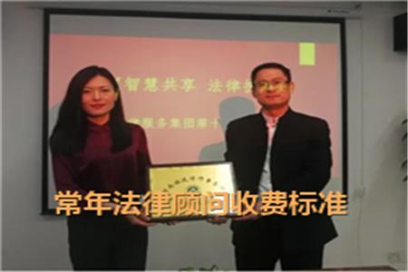 郑州法律顾问收费标准