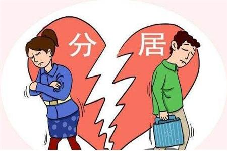 郑州离婚律师,分居两年后起诉会判离婚吗