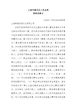 焕廷说法|王思聪正式被限制高消费(判决全文)