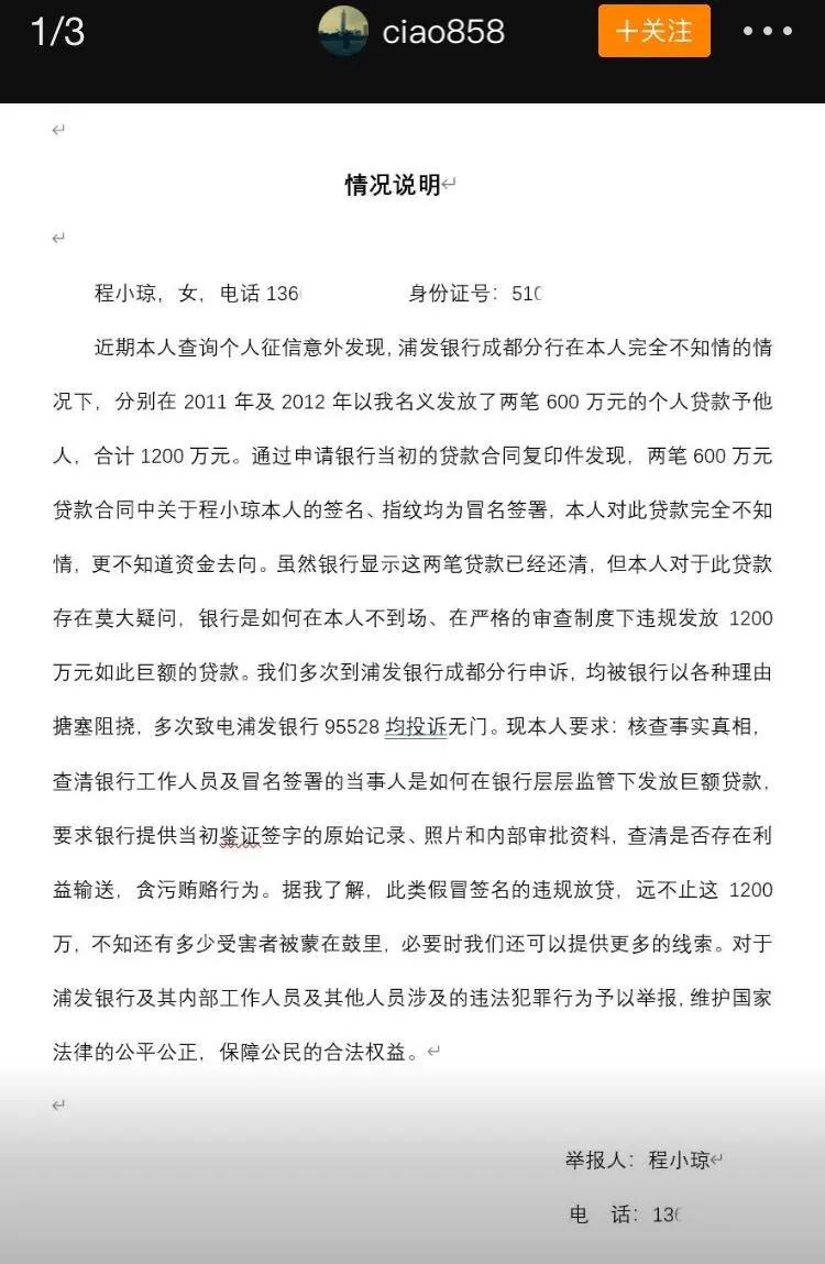 """焕廷说法 女子称不知情""""被贷款""""1200万?银行:笔迹系同一人!"""