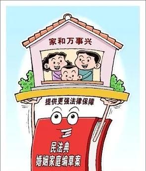 焕廷说法 《民法典》关于婚姻家庭的20个法律要点