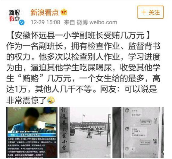 焕廷说法|小学副班长受贿2万多元,成最小贪官,内情引人深思!
