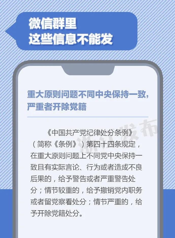 焕廷说法|公职人员注意,微信群里这些信息不能发