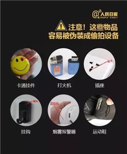 焕廷说法|三亚酒店洗澡发现摄像头,法律怎么说?