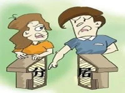 焕廷说法|离婚,如何证明夫妻已经分居2年?