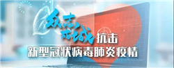 河南高院关于在新型冠状病毒感染性肺炎疫情防控期间全力做好审判执行和诉讼服务工作的提示