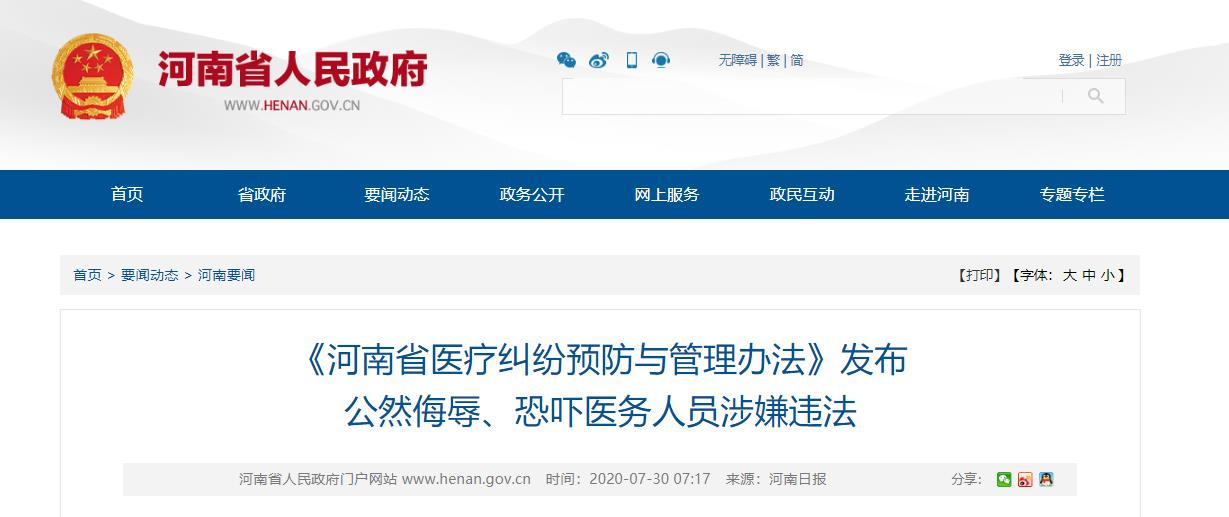 法制聚焦|《河南省医疗纠纷预防与管理办法》发布:医务人员不得篡改、伪造、隐匿、损毁病历资料