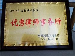 2017年度优秀律师事务所