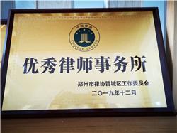 2019年度优秀律师事务所